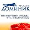 Компания Доминик-продажа трубопроводной арматуры