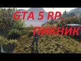 GTA 5. RP. Пикник.