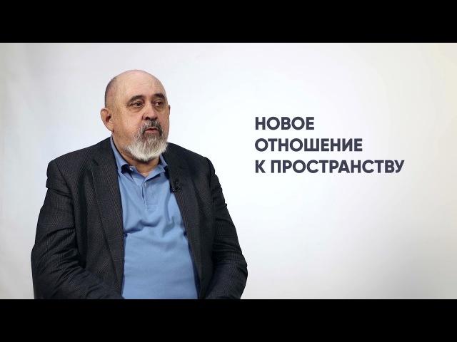 Алетейя | Владимир Богомяков «Новое отношение к пространству»
