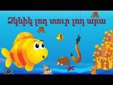 Ձկնիկ | Dzknik | Рыбка | առաջ | 15 րոպե | Сборник армянских песен 15 минут |  | Mankakan erger