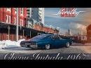 Россия Медведи Водка и прогулка на Chevrolet Impala 1967 года в 20 градусный мороз