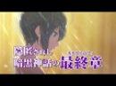 Trailer Чудачество любви не помеха! Положись на меня! Chuunibyou demo Koi ga Shitai! Take On Me