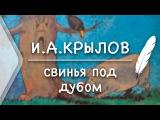 И.А.Крылов - Свинья под Дубом (Стих и Я)