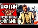 АФГАН - ВОЕННЫЙ Фильм !