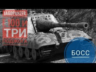 Jagdpanzer E 100 и три пождога. World Of Tanks Console. WOT XBOX PS4
