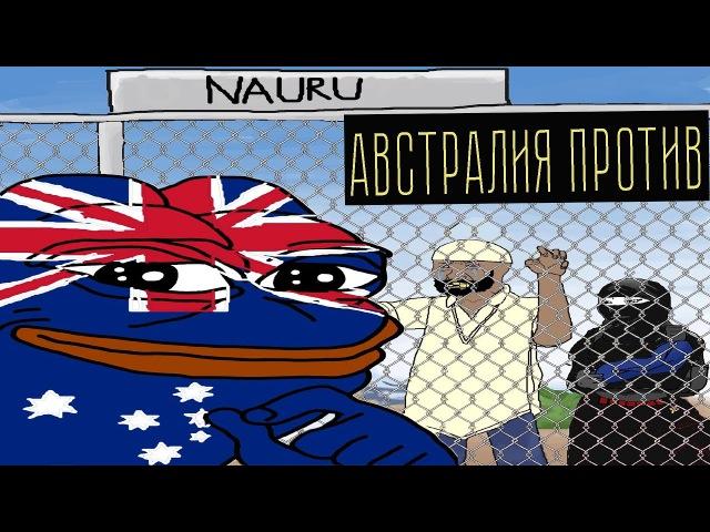 Австралия: НЕЛЕГАЛАМ ВХОД ЗАПРЕЩЁН! Или как Австралия успешно справляется с иммигрантами.