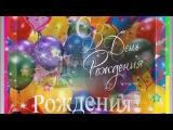 Мой ролик   С Днём Рождения Саша!
