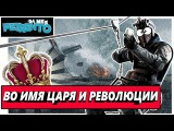 Battlefield 1 - ВО ИМЯ ЦАРЯ И РЕВОЛЮЦИИ