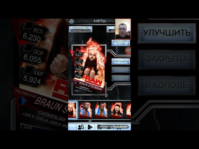 WWE Supercard 218. RD [ОЧЕРЕДНОЙ TBG НОВЫЕ НАГРАДЫ MITB]