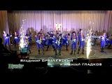 Джаз оркестр Евпаторийской ДШИ Гленн Миллер В настроении