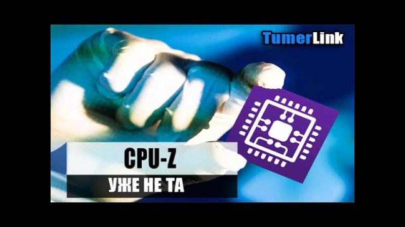 CPU-Z подыгрывает INTEL