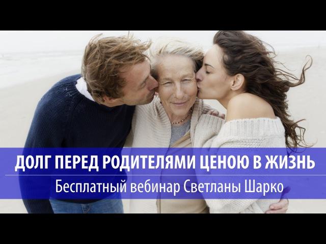 Долг перед родителями ценою в жизнь. Бесплатный вебинар