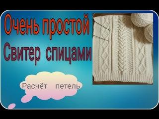 Подробный мк расчёта петель свитера спицами LaRoshe. Часть1. Очень просто и докладно.