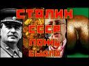 Сталин СССР ложь и быдло