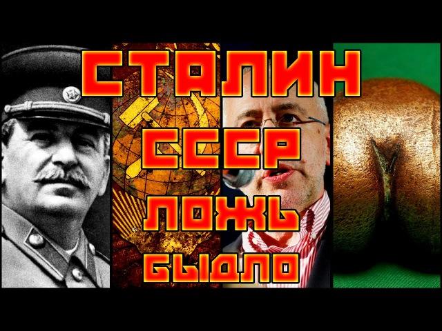 Сталин СССР, ложь и быдло