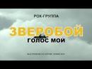 ЗВЕРОБОЙ на АРМИЯ-2016 - Голос Мой видеоклип