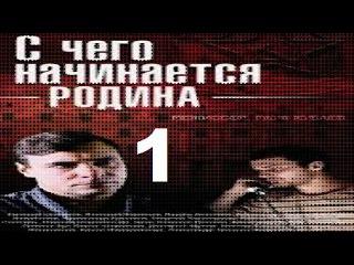 С чего начинается Родина 1 серия (2014) детектив фильм сериал смотреть онлайн