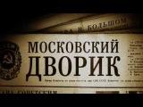 Московский дворик 1 серия СЕРИАЛ