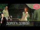 Дорога домой. 1-2 серии 2014 Русская мелодрама. Мини-сериал / Мелодрамы HD