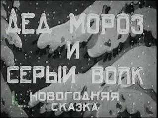 *Дед Мороз и серый волк *— мультипликационный фильм в чёрно-белом изображении, с ...
