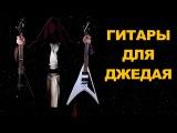 Гитары для джедая  ESP LTD V500 VS DV8-R