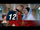 Екатерина Взлет Серия 12 2017 Новая Екатерина 2 Продолжение @ Русские сериалы