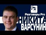 Разговоры Pro с Никитой Варсуниным / Профсоюз / Армия / Детектор лжи