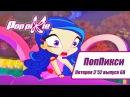 Волшебные ПопПикси Лотерея 3 из 52 Выпуск 68 Сборник мультфильмов про фей и эльф