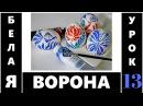 ПАСХА УКРАШАЕМ ЯЙЦА Элементы росписи Акрил Темпера