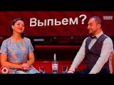 Марина Кравец и Демис Карибидис. Как напоить девушку.