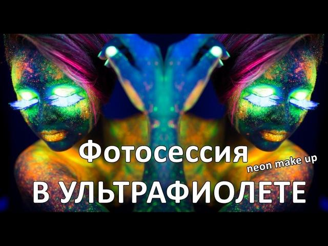 Фотосессия в ультрафиолет    Neon Make Up