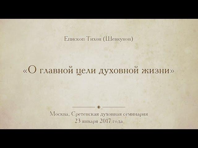 Епископ Тихон Шевкунов. О главной цели духовной жизни