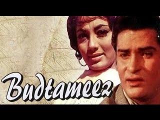 Budtameez 1966   Full Movie   Shammi Kapoor, Sadhana, Manorama, Purnima