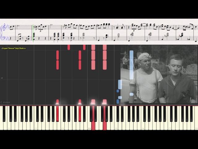 Вальс (Из к/ф Берегись автомобиля) (Джаз)(Ноты и Видеоурок для фортепиано) (piano cover)
