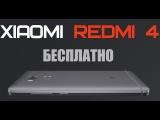 XIAOMI REDMI 4 // презентация и РОЗЫГРЫШ недорогого китайского смартфона Redmi 4