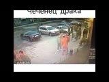 Чеченец вырубил двоих