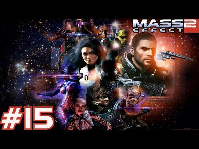 Прохождение Mass Effect 2 15 Помощь Патриарху на Омеге » Freewka.com - Смотреть онлайн в хорощем качестве