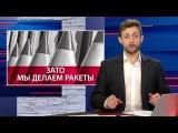 Ракеты для Кимов и образ злодеев из России ЧАС ОЛЕВСКОГО 15.08.17