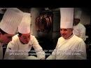 Многолетнее сотрудничество Staub с рестораном Поль Бокюз Франция