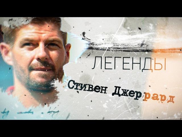 Легенды Стивен Джеррард