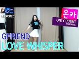 [ 온카 ] 여자친구 귀를기울이면 안무 거울모드 GFRIEND - LOVE WHISPER (신비 SinB) Dance Tutorial │홍춘 HONGCHUN