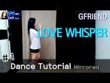 여자친구 GFRIEND 귀를기울이면 LOVE WHISPER 안무배우기 거울모드 설명 [ 신비 SinB ] #1 Dance Tutorial Mirrored│&#