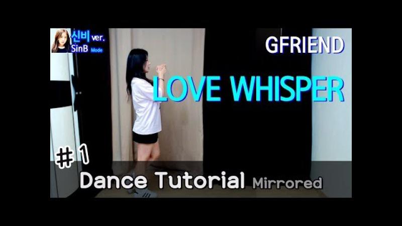 여자친구 GFRIEND 귀를기울이면 LOVE WHISPER 안무배우기 거울모드 설명 [ 신비 SinB ] 1 Dance Tutorial Mirrored│
