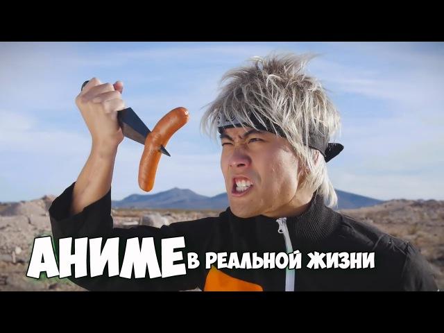 Аниме в реальной жизни - Anime in real life by Nigahiga (Русская озвучка)