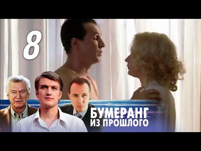 Бумеранг из прошлого - 8 серия (2011)