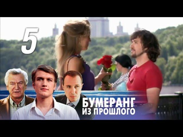 Бумеранг из прошлого - 5 серия (2011)