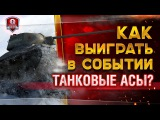 Как ВЫИГРАТЬ в событии ТАНКОВЫЕ АСЫ? ★ СОВЕТЫ #worldoftanks #wot #танки — [http://wot-vod.ru]