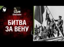 Битва за Вену от EliteDualist Tv World of Tanks