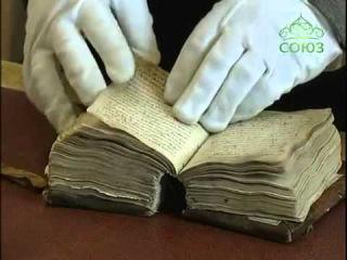 Хранители памяти. Сборники древнерусского книжника Ефросина. Часть 1