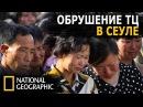 Секунды до катастрофы - Спасут ли людей в Южной Корее - Обрушение торгового центра ctreyls lj rfnfcnhjas - cgfcen kb k.ltq d .y